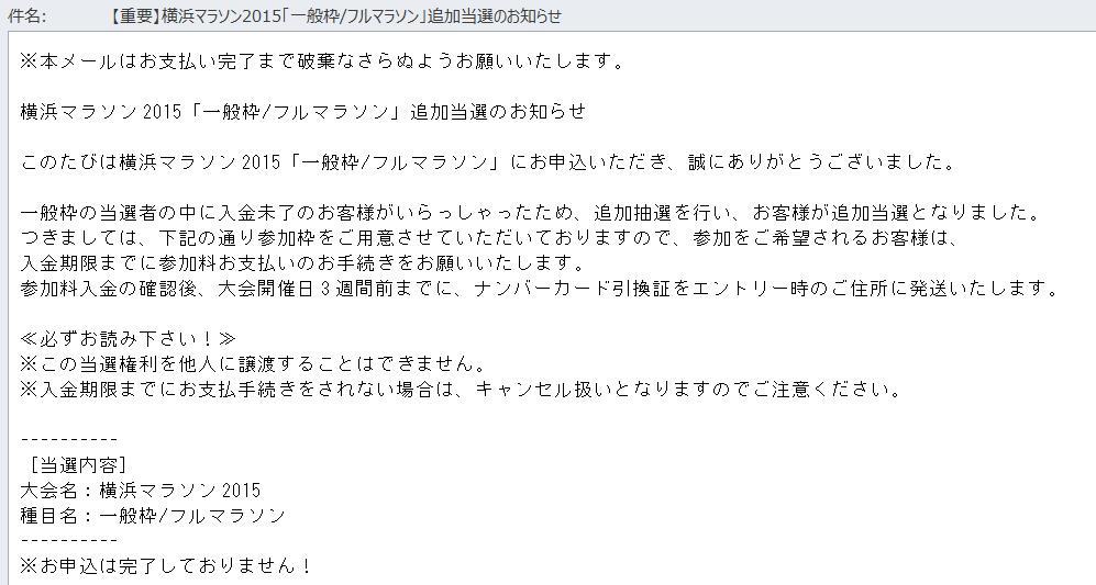 横浜当選.jpg