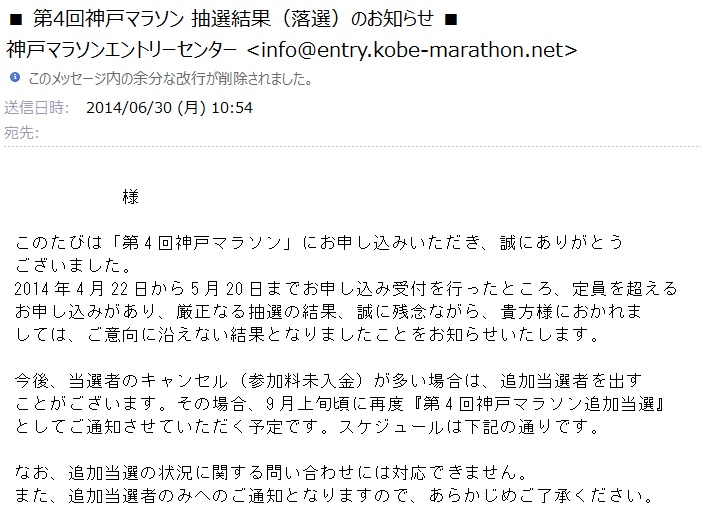 神戸抽選メール.jpg